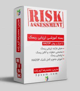 ارزیابی ریسک به روش HAZOP