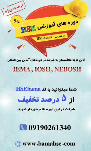 دورههای آموزشی HSE آریا با استفاده از کد تخفیف HSEbama با 5 درصد تخفیف