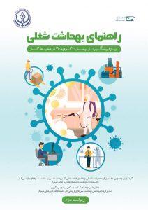 راهنمای-شغلی-بهداشت-کووید 19