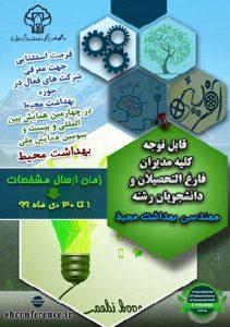 کارآفرینی، اشتغال و تجاری سازی خدمات در بهداشت محیط