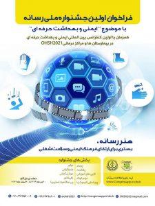 کنفرانس بین المللی ایمنی و بهداشت حرفه ای
