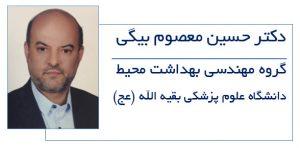 دکتر حسین معصوم بیگی دانشگاه علوم پزشکی بقیه الله (عج)