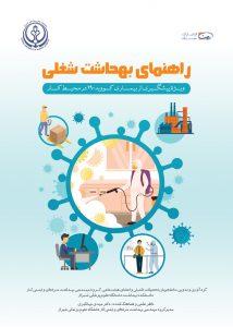 راهنمای بهداشت شغلی برای پیشگیری از کووید 19