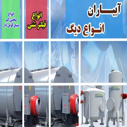 شرکت آبیاران پویان آذر