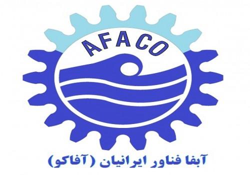 نما شرکت آبفا فناور ایرانیان (آفاکو)