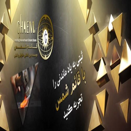 موسسه بين المللی حقوقی و ثبتی قائم شمس
