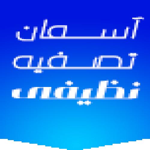 دکوراسیون شرکت آسمان تصفیه