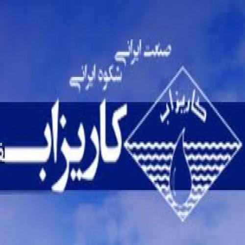 تصویر شرکت کاریزاب