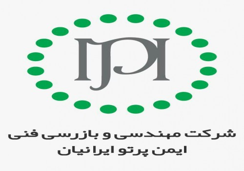 شرکت مهندسی و بازرسی فنی ایمن پرتو ایرانیان