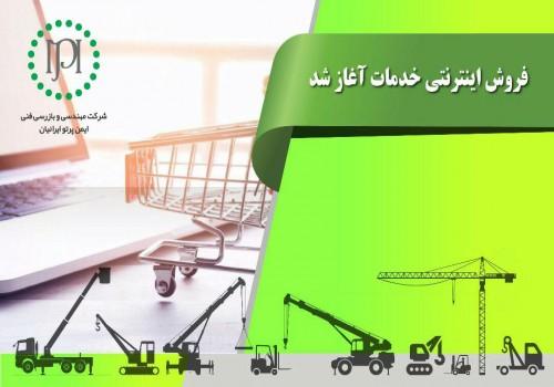 طراحی شرکت مهندسی و بازرسی فنی ایمن پرتو ایرانیان