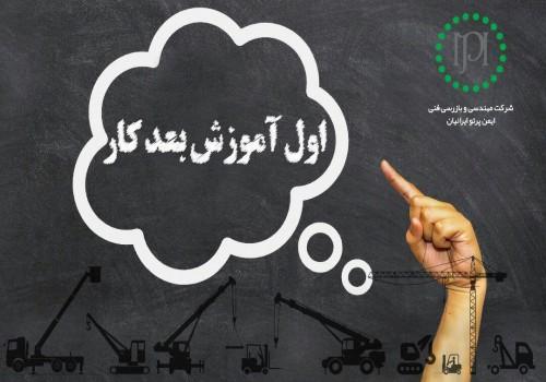 لوگو شرکت مهندسی و بازرسی فنی ایمن پرتو ایرانیان