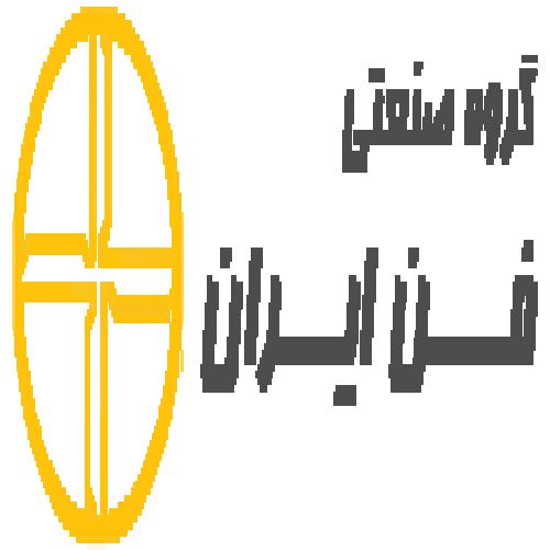 نما گروه صنعتی فن ایران