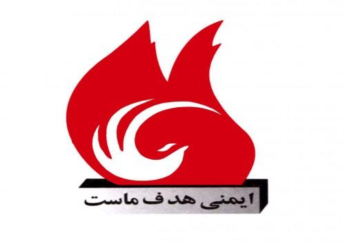 نما شرکت تعاونی سازمان آتش نشانی تهران