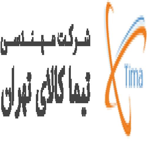 دکوراسیون شرکت تیما کالای تهران