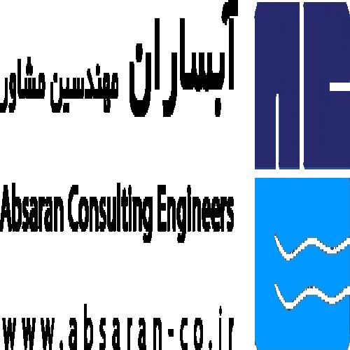 شرکت مهندسین مشاور آبساران