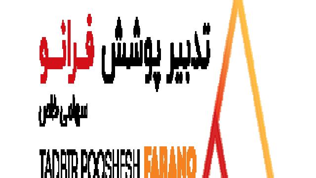 دکوراسیون شرکت تدبیر پوشش فرانو