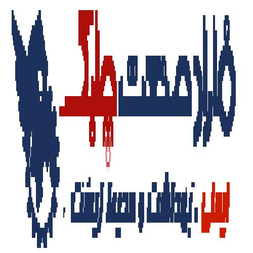 دکوراسیون شرکت فاراد صنعت چابک