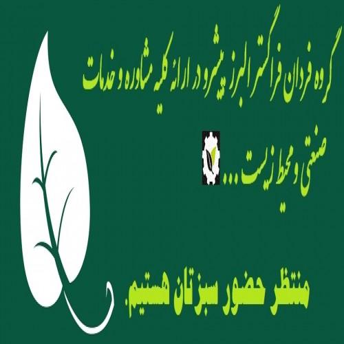 شرکت فردان فراگستر البرز