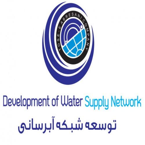 نما شرکت توسعه شبکه آبرسانی