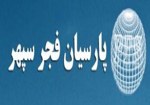 نما شرکت پارسیان فجر سپهر
