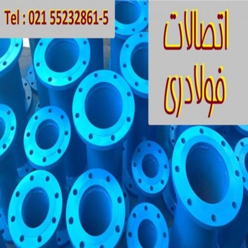 دکوراسیون شرکت اتصالات فولاد ری