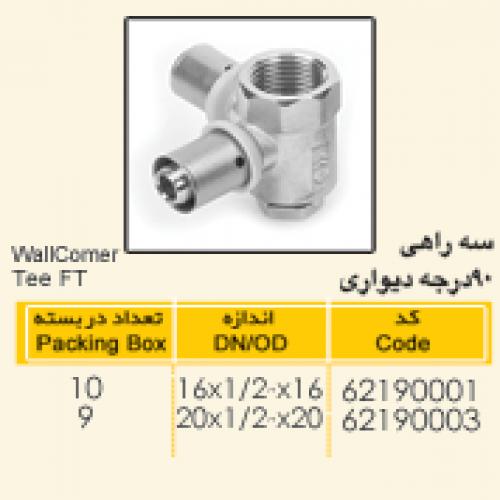 طراحی شرکت لوله سان اصفهان