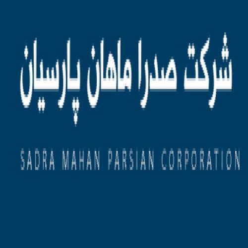 شرکت صدرا ماهان پارسیان