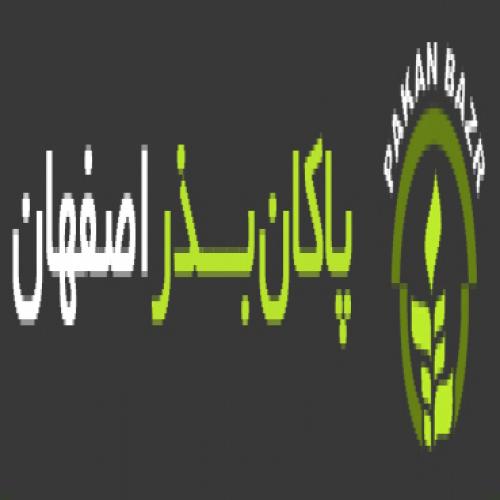 نما شرکت پاکان بذر اصفهان