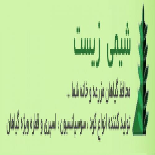 دکوراسیون شرکت تولیدی تحقیقاتی شیمی زیست فارس