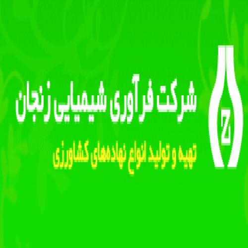 دکوراسیون شرکت فرآوری شیمیایی زنجان