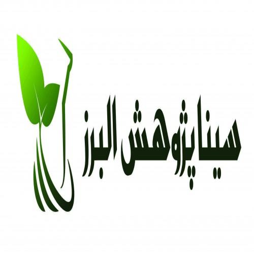نما شرکت صنایع زیستی سینا پژوهش البرز