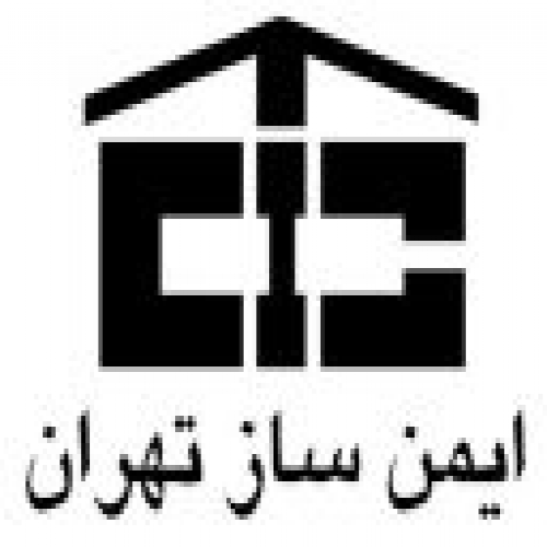 شرکت ایمن ساز تهران