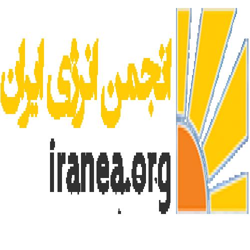 نما انجمن انرژی ایران
