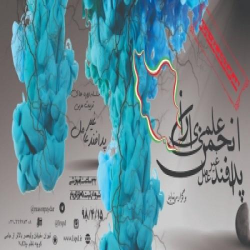 طراحی انجمن علمی پدافند غیرعامل ایران