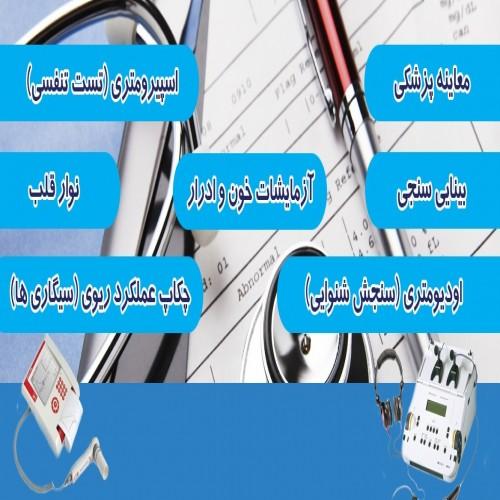 طراحی مرکز تخصصی طب کار آئین سلامت