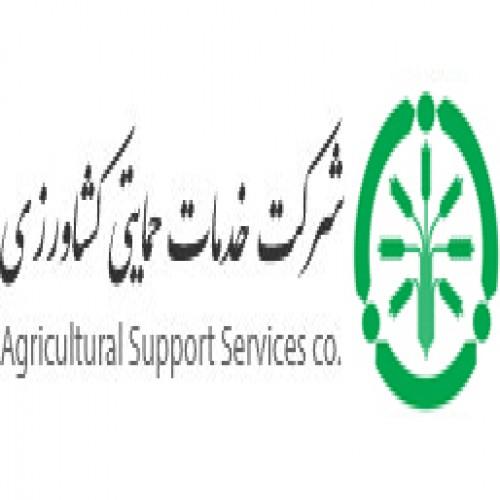 نما شرکت خدمات حمایتی کشاورزی