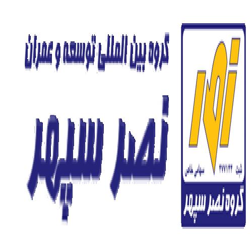 نما گروه بین المللی توسعه و عمران نصر سپهر