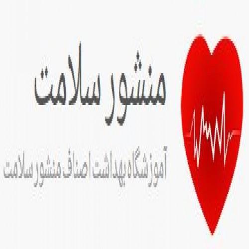 آموزشگاه بهداشت اصناف منشور سلامت