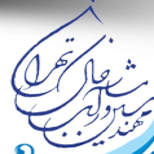 شرکت مهندسین مشاور آب خاک تهران