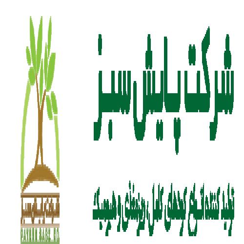 دکوراسیون شرکت پایش سبز