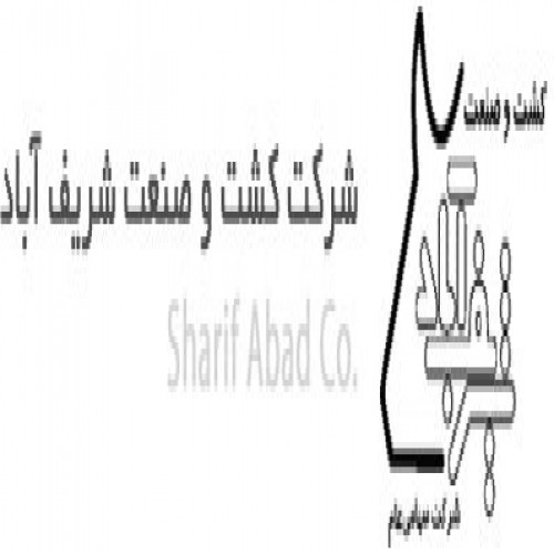 شرکت کشت و صنعت شریف آباد