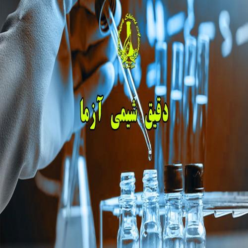 طراحی شرکت دقیق شیمی آزما