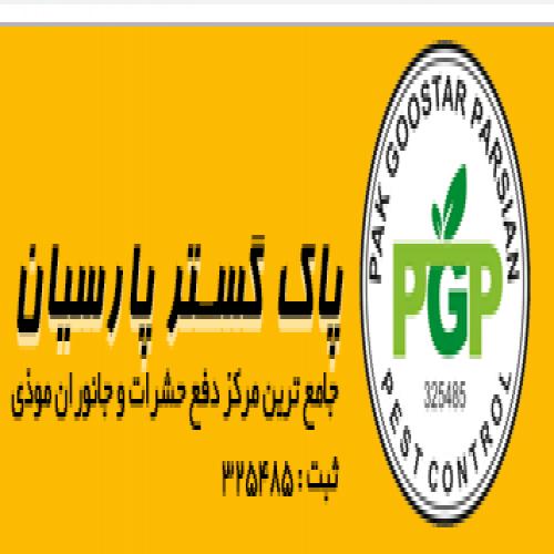 دکوراسیون شرکت پاک گستر پارسیان