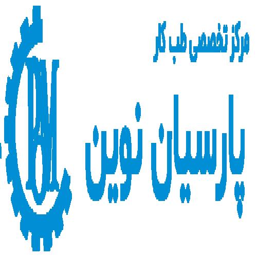 مرکز تخصصی طب کار پارسیان نوین