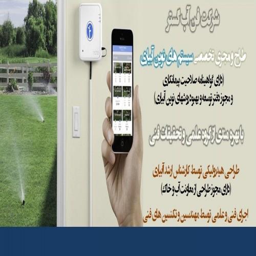 طراحی شرکت فن آب گستر
