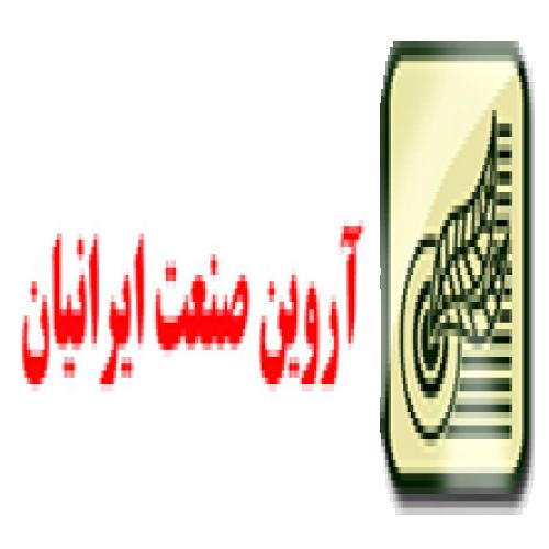 نما شرکت آروین صنعت ایرانیان