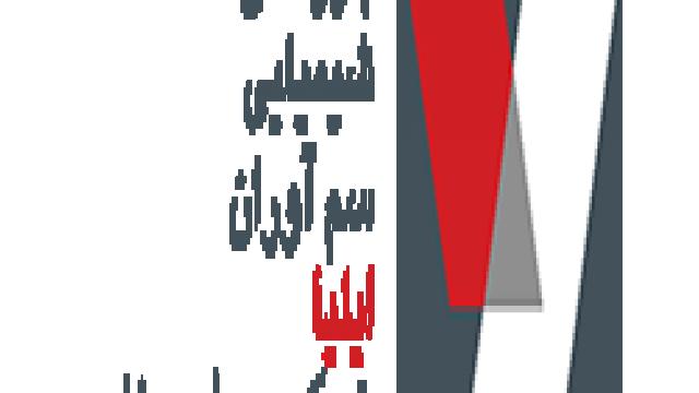 دکوراسیون شرکت بازرگانی شيميايی سم آوران ايليا