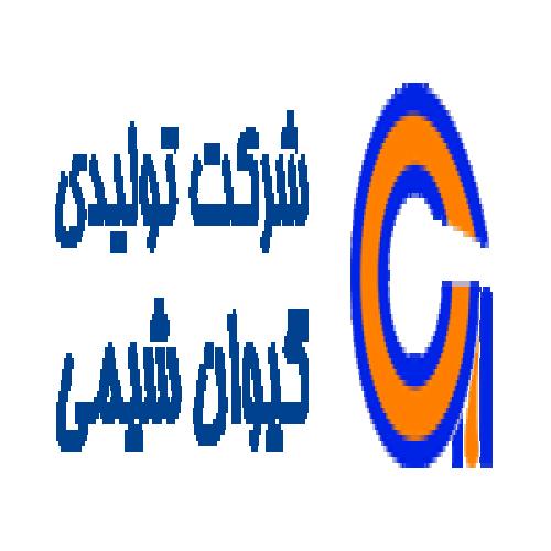 شرکت تولیدی گیوان شیمی