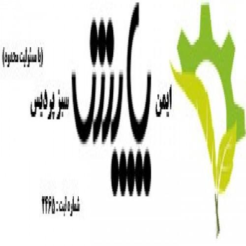شرکت ایمن پایش سبز پردیس