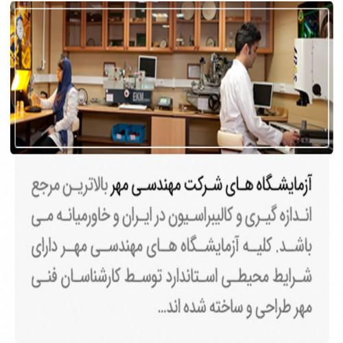طراحی شرکت مهندسی مهر